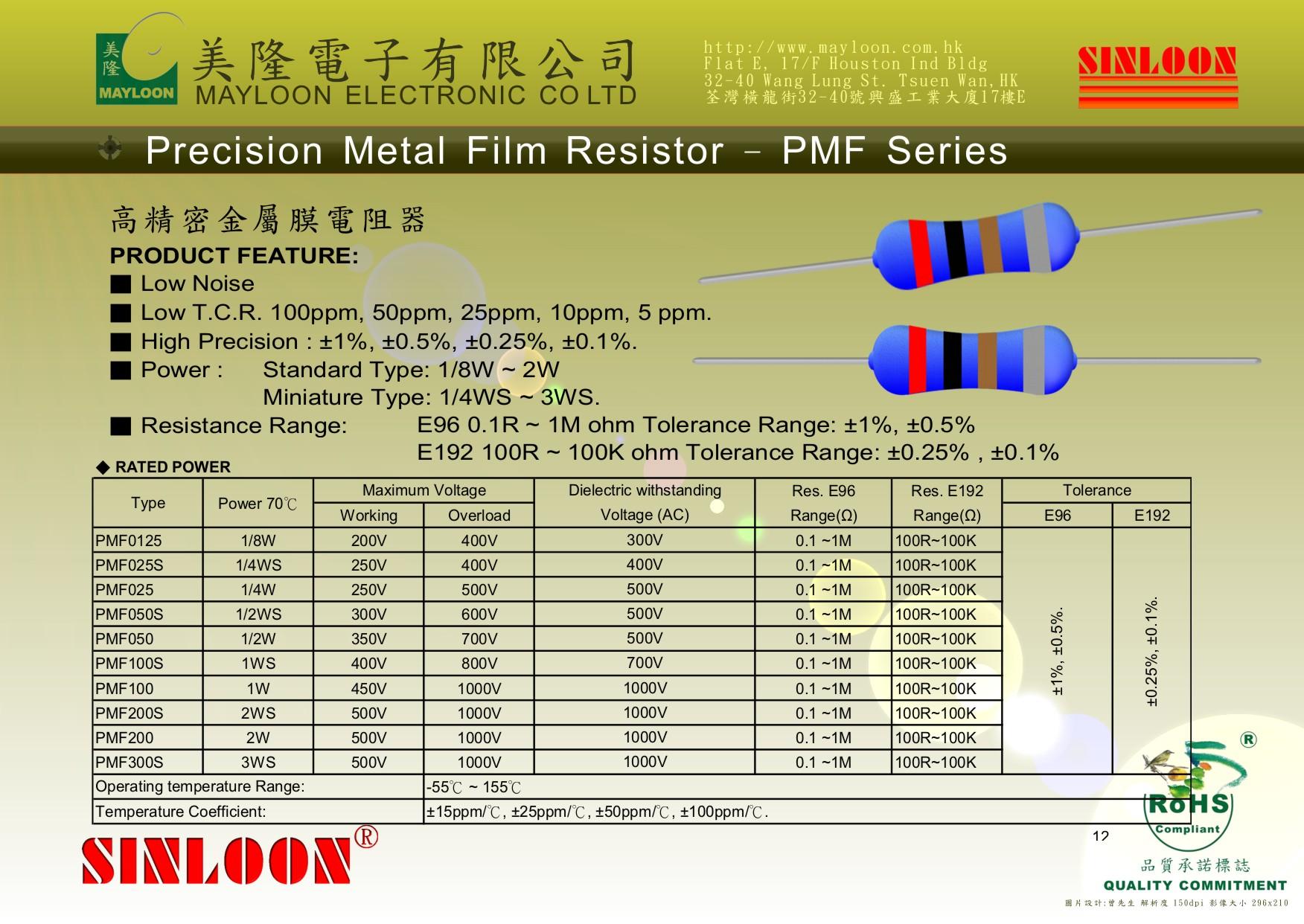 金属膜电阻 (高精密)